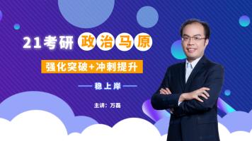 万磊:2021考研[政治马原]强化突破+冲刺提升教程