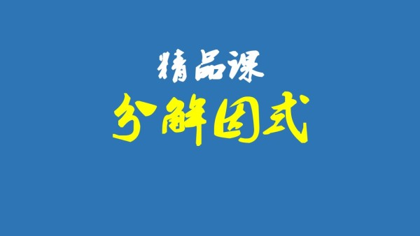 【精品课】分解因式-数学-全国通用版