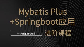 springboot+MybatisPlus+Druid+热部署+