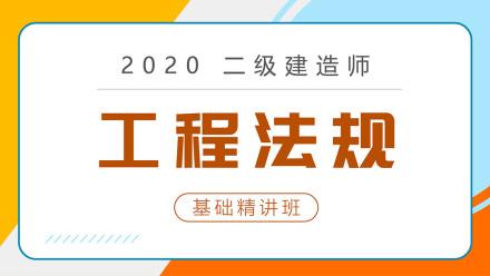 2020二建二级建造师《工程法规》基础精讲【红蟋蟀教育】