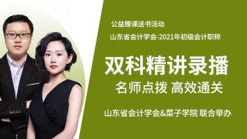 2021年初级会计职称-双科精讲录播课【山东省会计学会公益活动】