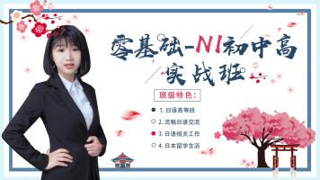 易课教育:日语N1学习班
