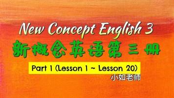 小如老师【新概念英语第三册】第一部分(1至20课)