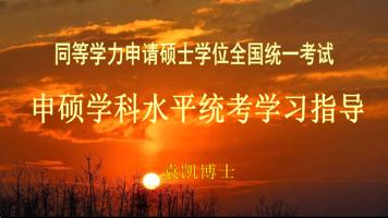 全国同等学力申请硕士学位统考学习指导袁凯博士