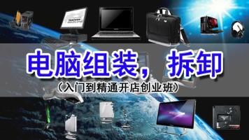 计算机基础入门,台式电脑维修组装维护,拆卸教程