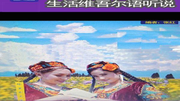 生活维吾尔语听说训练