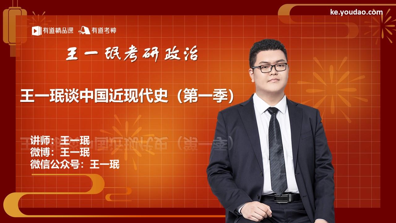 王一珉谈中国近现代史(第一季)