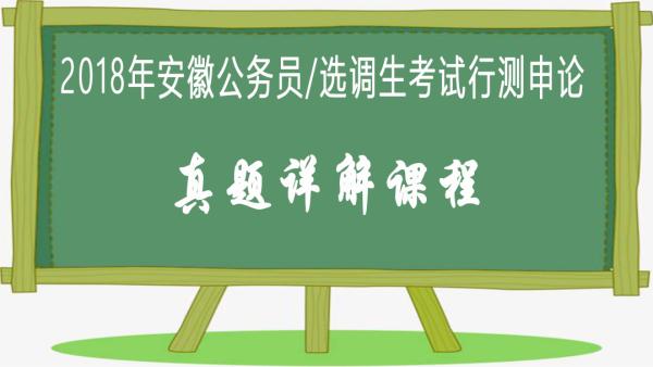 2018年安徽公务员/选调生考试真题精讲班