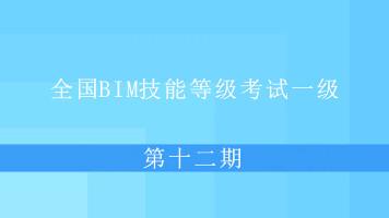 全国BIM技能等级考试一级第十二期