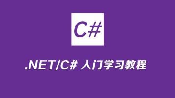 .NET/C# 入门学习教程【天乐梦成教育】