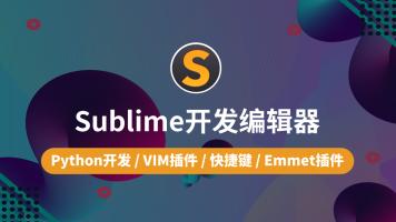 【云知梦】Sublime编辑器/Python制造