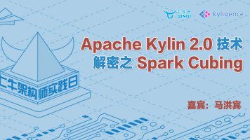 Apache Kylin 2.0 技术解密之 Spark Cubing