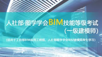 人社部·图学学会BIM技能等级考试(一级建模师)通关培训