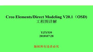 Direct Modeling V20.1 (OSD) 工程图设计