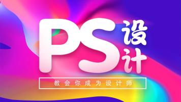 VIP体验课 PS综合实战课---聚心恒教育2【腾讯课堂认证机构】