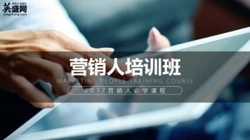 【英盛网】营销人培训班