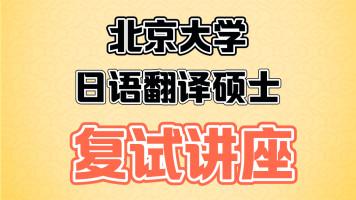 日语专业考研复试经验分享讲座 北京大学(日语专硕)