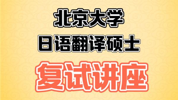 日语专业考研复试经验分享讲座|北京大学(日语专硕)