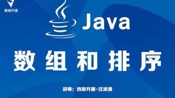 西部开源Java:数组和排序