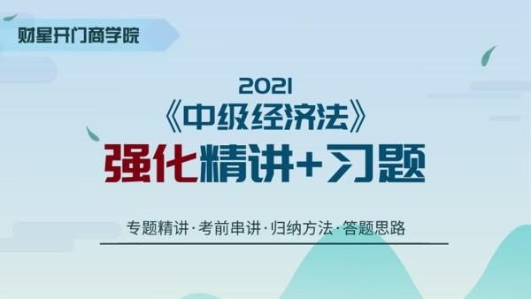 2021中级会计职称《经济法》强化精讲+习题