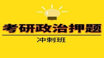 考研肖秀荣教材解读之政治特训营