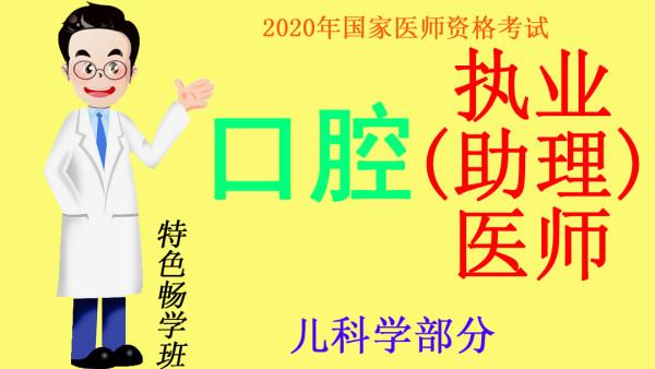 2020年医师资格考试口腔执业(助理)医师之儿科学部分