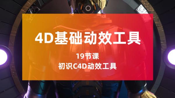 C4D视频动效