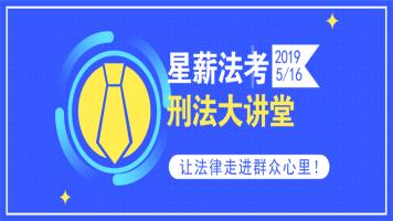 【星薪法考】张宇琛老师刑法大讲堂