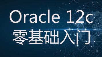 Oracle 12c零基础入门视频教程