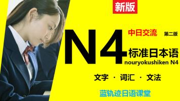 【录播】日语初级下册N4班