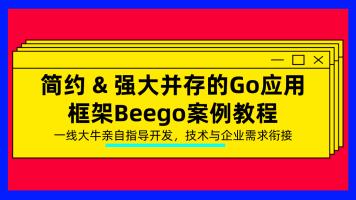 简约且强大并存的Go应用框架Beego案例教程  