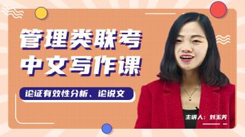 2022MBA/MPA/MEM/MPACC中文写作导学课程