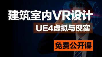 建筑室内VR设计(UE4虚拟与现实)免费公开课