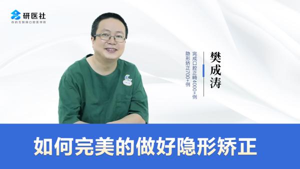 【樊成涛• 精品系列课】如何完美的做好隐形矫正
