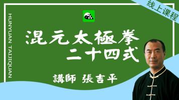 混元太极拳24式-线上课程-冯志强陈式心意张吉平
