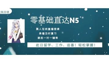 日语零基础直达初级N5
