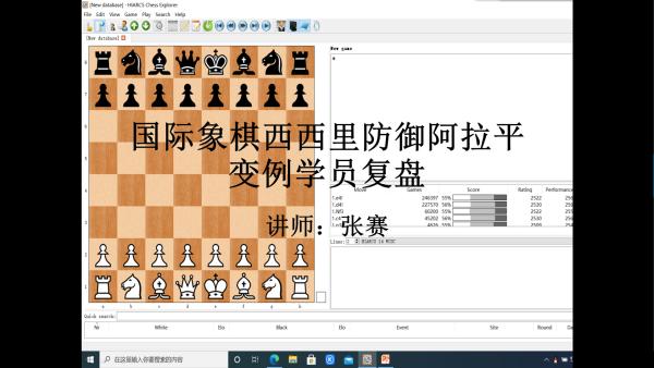 国际象棋西西里防御阿拉平变例学员复盘