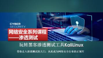 带你走入渗透测试的大门/Kali/攻防/黑客/linux/网络安全