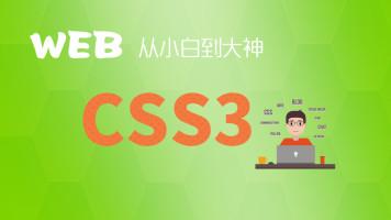 CSS3-Web前端从小白到大神