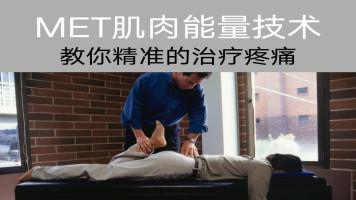 MET肌肉能量技术,教你精准的治疗疼痛