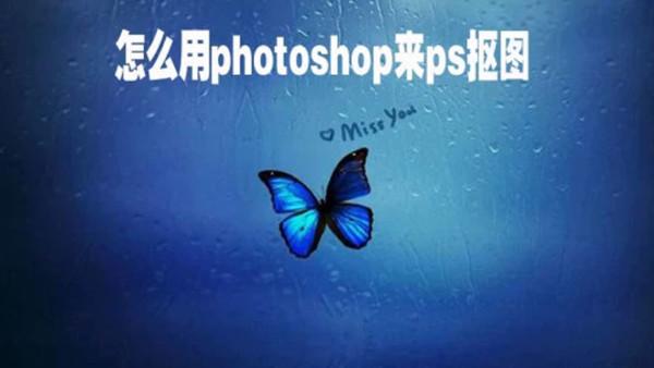 ps抠图-怎么用photoshop来ps抠图