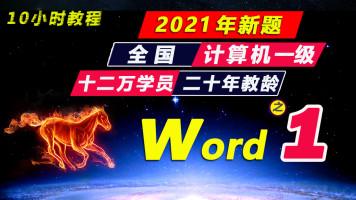 《全国计算机一级》word篇:2021年通关教程