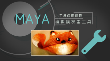 MAYA簇权重编辑工具应用教程【老船@动画吧】