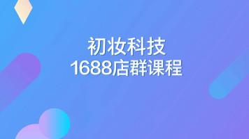 初妆科技1688店群课程