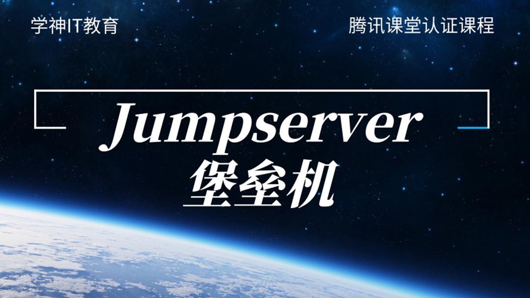 Linux运维架构/云计算/centos7/堡垒机/Jumpserver/学神