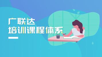 广联达培训课程体系