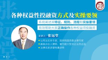 张远堂:各种权益性投融资方式及实操要领