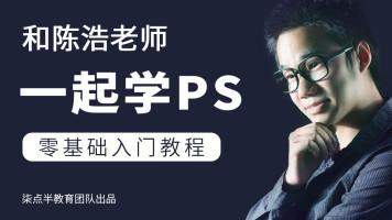 和陈浩老师一起学PS