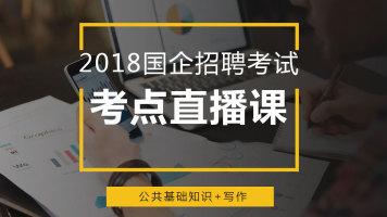 2018年国企考前冲刺直播课