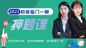【沐禾学院】2021初级会计职称 初级会计实务 经济法基础 压题课